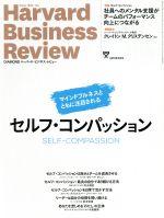 中古 Harvard [宅送] Business 新生活 Review 月刊誌 2019年5月号 ダイヤモンド社 afb
