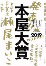 中古 保障 高品質 本屋大賞 2019 本の雑誌増刊 本の雑誌編集部 afb 編者