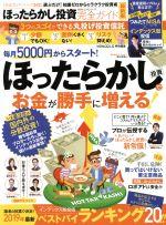 中古 ほったらかし投資完全ガイド 最新版 100%ムックシリーズ 晋遊舎 無料 お買い得 afb 完全ガイドシリーズ242