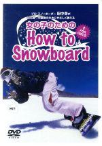 【中古】 女の子のためのHow to Snowboad /スポーツ 【中古】afb