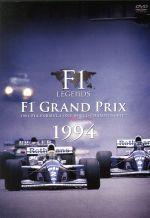 【中古】 F1 LEGENDS「F1 Grand Prix 1994」 /スポーツ,(モータースポーツ) 【中古】afb