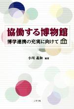 中古 協働する博物館 人気ブランド 博学連携の充実に向けて 小川義和 著者 afb ギフ_包装