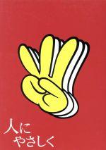 【中古】 人にやさしく 全4巻 DVD-BOX /香取慎吾,松岡充,加藤浩次,須賀健太,星野真里,小西真奈美,鈴木おさむ,いずみ吉紘 【中古】afb