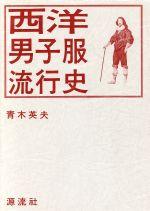 【中古】 西洋男子服流行史 /青木英夫(著者) 【中古】afb