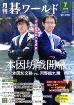 中古 新品未使用 ディスカウント 碁ワールド 2019年7月号 月刊誌 afb 出版部 その他 日本棋院