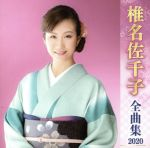 中古 椎名佐千子全曲集2020 afb 新商品 新型 椎名佐千子 プレゼント