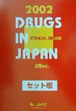 【中古】 医療薬日本医薬品集(2002) /日本医薬情報センター(編者) 【中古】afb