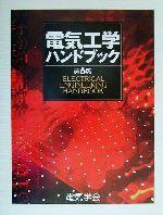 【中古】 電気工学ハンドブック /電気学会(編者) 【中古】afb