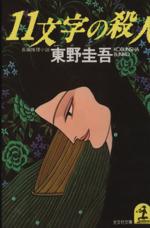 1年保証 新着セール 中古 11文字の殺人 光文社文庫 afb 著者 東野圭吾