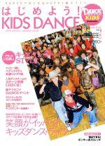 中古 ダンス スタイル キッズ はじめよう KIDS DANCE SPRING ISSUE ダンスではじまるハッピー親子ラ afb VOL.1 ☆正規品新品未使用品 SUMMER メーカー公式 2008