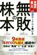 中古 早稲田とか東大の投資サークルが書いた 正規取扱店 無敗の株本 株式投資サークルJumpingPoint 編者 afb 著者 高級な らいおんまる