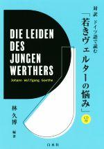 中古 対訳 数量は多 全商品オープニング価格 ドイツ語で読む 若きヴェルターの悩み 林久博 著者 afb