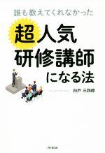 中古 誰も教えてくれなかった超人気研修講師になる法 DO 25%OFF 春の新作 BOOKS 著者 afb 白戸三四郎