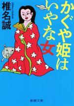 中古 かぐや姫はいやな女 開店記念セール 新潮文庫 afb お買い得 椎名誠 著者