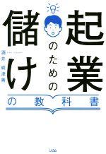 中古 起業のための儲けの教科書 酒井威津善 著者 超人気 激安特価品 専門店 afb