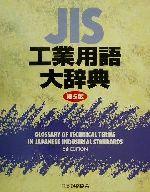 【中古】 JIS工業用語大辞典 /日本規格協会(編者) 【中古】afb