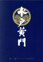 【中古】 水戸黄門第二部 BOXセット /東野英治郎 【中古】afb