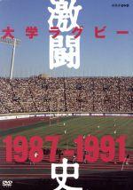 【中古】 大学ラグビー激闘史 1987年度~1991年度 DVD-BOX /(スポーツ) 【中古】afb