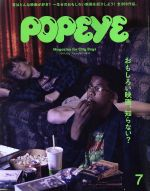 【中古】 POPEYE(7 2019 July) 月刊誌/マガジンハウス 【中古】afb