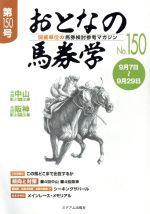 中古 ショッピング おとなの馬券学 No.150 afb 保障 編者 ミデアム出版社