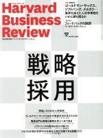 中古 Harvard Business Review 現品 特売 2019年10月号 ダイヤモンド社 月刊誌 afb