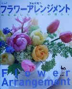 中古 驚きの価格が実現 落合恵美のフラワーアレンジメント 色を楽しむ 花との暮らし 卓越 落合恵美 afb 著者