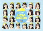 【中古】 全力!日向坂46バラエティー HINABINGO! Blu-ray BOX(Blu-ray Disc) /日向坂46,小籔千豊 【中古】afb