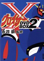 【中古】 グロイザーX DVD-BOX2 /永井豪(監修) 【中古】afb