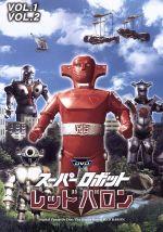 DVD 中古 スーパーロボットレッドバロン 未使用品 ランキングTOP10 特撮 afb バリューセットvol.1-2