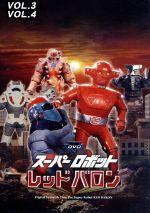 超激安特価 DVD 中古 スーパーロボットレッドバロン バリューセットvol.3-4 特撮 高品質 afb