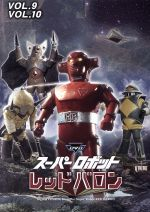 評価 DVD 中古 スーパーロボットレッドバロン afb 1着でも送料無料 特撮 バリューセットvol.9-10
