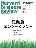 中古 Harvard 全国どこでも送料無料 Business Review ダイヤモンド社 送料無料激安祭 afb 月刊誌 2019年11月号