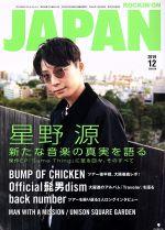 中古 送料0円 ROCKIN'ON 大幅値下げランキング JAPAN 2019年12月号 afb 月刊誌 ロッキングオン
