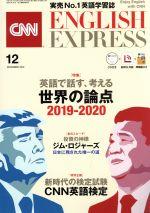 中古 CNN ENGLISH EXPRESS 朝日出版社 2019年12月号 afb 安心の実績 テレビで話題 高価 買取 強化中 月刊誌