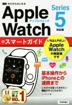 中古 ゼロからはじめるApple Watchスマートガイド Series afb リンクアップ 直営店 著者 時間指定不可 5対応版