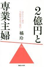【中古】 2億円と専業主婦 /橘玲(著者) 【中古】afb