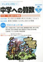 中古 中学への算数 高額売筋 5 新作 2019 afb 月刊誌 東京出版