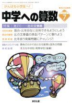 中古 中学への算数 7 18%OFF 2019 afb ファクトリーアウトレット 月刊誌 東京出版