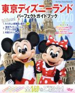 中古 東京ディズニーランド パーフェクトガイドブック 2020 My Tokyo Resort afb 編者 ディズニーファン編集部 ファッション通販 Disney OUTLET SALE