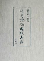 【中古】 守貞謾稿図版集成 /高橋雅夫(著者) 【中古】afb