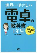 中古 大特価 世界一やさしい電卓の教科書1年生 脇田弥輝 afb お洒落 著者