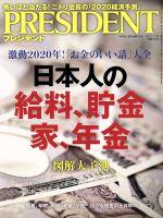 中古 PRESIDENT 2020.01.17号 隔週刊誌 編者 超歓迎された 超激得SALE afb プレジデント社