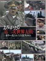 【中古】 よみがえる第二次世界大戦 ~カラー化された白黒フィルム~BOX(Blu-ray Disc) /ドキュメント・バラエティ,(ドキュメンタリー) 【中古】afb
