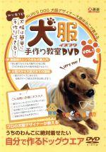 【中古】 手作り犬服教室DVD /大島ゆみこ 【中古】afb