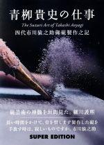【中古】 青柳貴史の仕事 /青柳貴史(著者) 【中古】afb