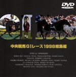 <title>中古 中央競馬GIレース 1998総集編 競馬 安心の定価販売 afb</title>