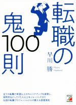 中古 転職の鬼100則 ASUKA BUSINESS afb 著者 ついに再販開始 早川勝 ◆在庫限り◆