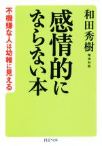 中古 感情的にならない本 不機嫌な人は幼稚に見える PHP文庫 和田秀樹 afb 著者 40%OFFの激安セール 特売