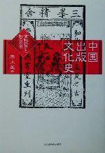 格安 マーケティング 中古 中国出版文化史 書物世界と知の風景 著者 afb 井上進