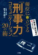 中古 優位に立てる 刑事力 新作 人気 コミュニケーション20の術 直輸入品激安 佐々木成三 afb 著者